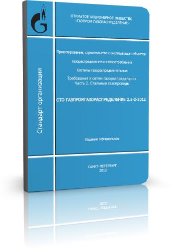 Староверов ИГ  Справочник проектировщика Отопление