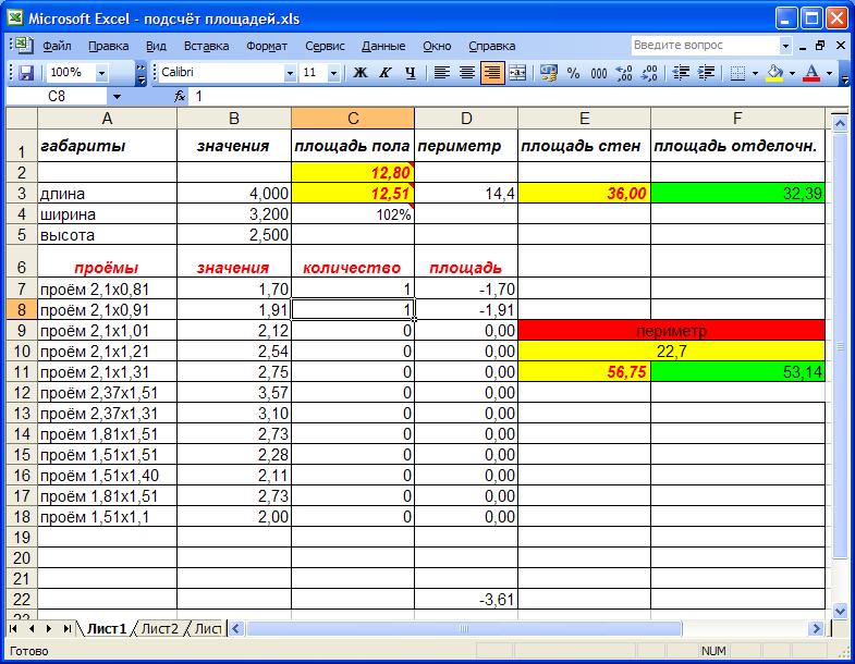 Подсчет площадей помещения в excel сметы - каталог файлов - .