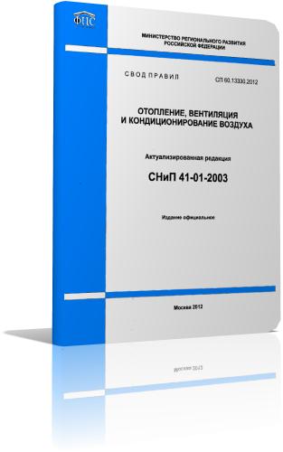 Свод правил СП 59133302012 СНиП 35012001 Доступность